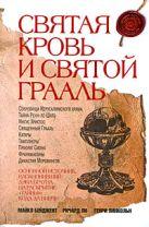 Бейджент М., Ли Р., Линкольн Г. - Святая Кровь и Святой Грааль' обложка книги