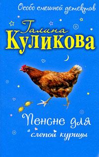 Пенсне для слепой курицы: повесть Куликова Г.М.