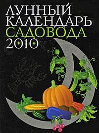 Лунный календарь садовода 2010 г.