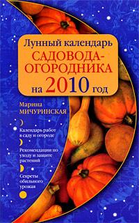 Лунный календарь садовода-огородника на 2010 г.