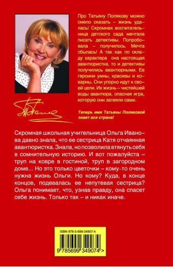 Барышня и хулиган: повесть Полякова Т.В.