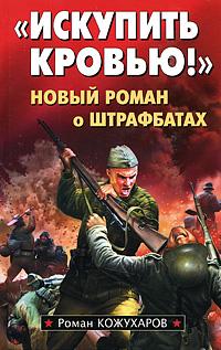 """Искупить кровью!"""" Новый роман о штрафбатах Кожухаров Р.Р."""