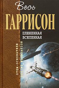 Гаррисон Г. - Плененная Вселенная обложка книги