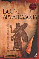 Ситчин З. - Боги Армагеддона' обложка книги