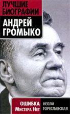 Гореславская Н.Б. - Андрей Громыко. Ошибка Мистера Нет' обложка книги