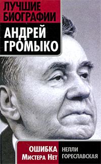 Андрей Громыко. Ошибка Мистера Нет