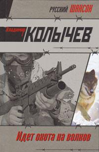 Идет охота на волков: роман
