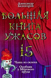 Большая книга ужасов. 15: повести Белогоров А.И.
