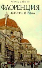 Льюис Р.У. - Флоренция: история города' обложка книги