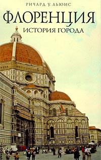 Флоренция: история города