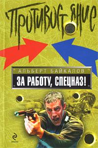 За работу, спецназ!: роман Байкалов А.