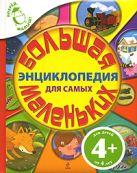 Бомон Э., Редуле С., Гримо Э. - 4+ Большая энциклопедия для самых маленьких' обложка книги