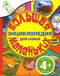 4+ Большая энциклопедия для самых маленьких Бомон Э., Редуле С., Гримо Э.
