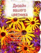Ефимова Т. - Дизайн вашего цветника' обложка книги