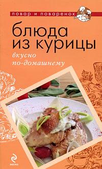 Блюда из курицы: вкусно по-домашнему