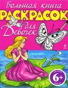 6+ Большая книга раскрасок для девочек