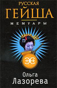 Русская гейша. Мемуары: роман Лазорева О.