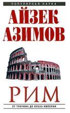 Азимов А. - Рим: от триумфа до краха Империи' обложка книги