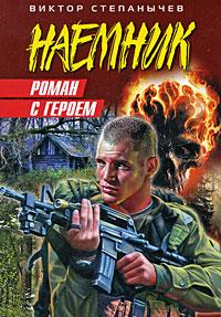 Роман с героем: роман Степанычев В.