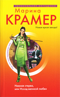Нежная стерва, или Исход великой любви: роман Крамер М.