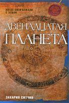 Ситчин З. - Двенадцатая планета' обложка книги