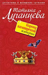 Корона вампирской империи: роман Луганцева Т.И.