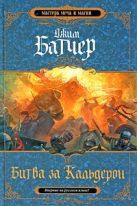 Батчер Д. - Битва за Кальдерон' обложка книги