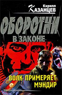 Волк примеряет мундир: роман Казанцев К.