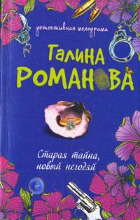 Старая тайна, новый негодяй: роман Романова Г.В.
