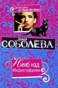 Нимб над Мефистофелем: роман Соболева Л.П.