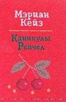 Кейз М. - Каникулы Рейчел' обложка книги