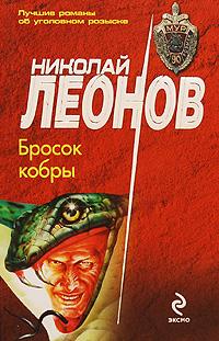 Бросок кобры: повесть Леонов Н.И.
