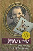 Щербакова Г. - Трое в доме, не считая собаки' обложка книги