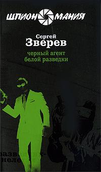 Разведчик-нелегал (обложка)