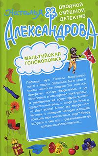 Шалаш в Эдеме; Мальтийская головоломка: романы Александрова Н.Н.