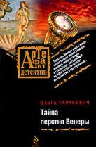 Тарасевич О.И. - Тайна перстня Венеры: роман' обложка книги