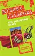 Жукова-Гладкова М. - Клуб заграничных мужей: роман' обложка книги