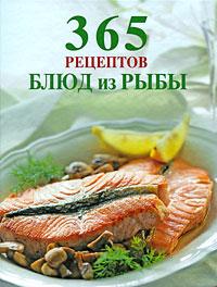 365 рецептов блюд из рыбы