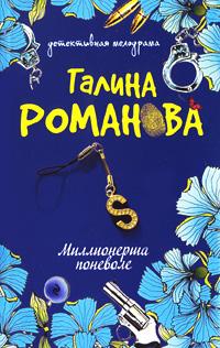 Миллионерша поневоле: роман Романова Г.В.
