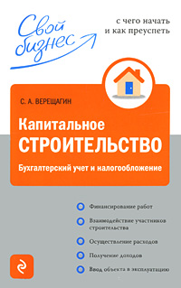 Капитальное строительство: бухгалтерский учет и налогообложение