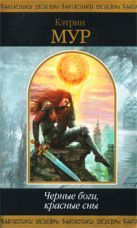 Мур К. - Черные боги, красные сны' обложка книги