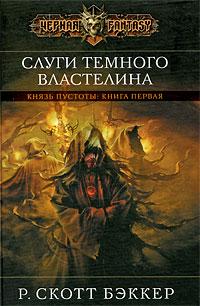 Бэккер Р.С. - Слуги Темного Властелина обложка книги
