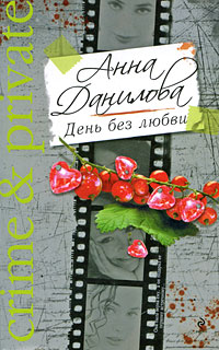 День без любви: роман