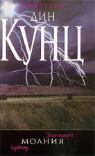 Кунц Д. - Молния' обложка книги