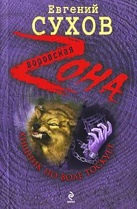 Хищник по воле тоскует: роман