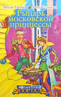 Рыцарь московской принцессы: повесть Иванов А., Устинова А.