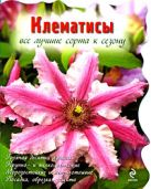 Попова Ю.Г. - Клематисы. Все лучшие сорта к сезону' обложка книги
