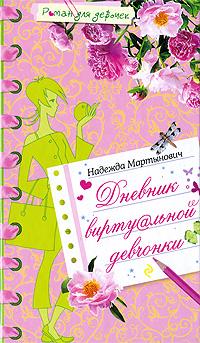 Дневник виртуальной девчонки: повесть Мартынович Н.С.