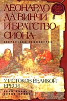 Пикнетт Л., Принс К. - Леонардо да Винчи и Братство Сиона' обложка книги