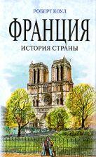 Коул Р. - Франция: история страны' обложка книги